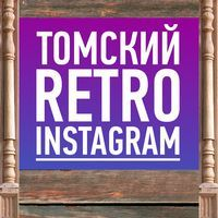 Томский RETRO INSTAGRAM 1920-х годов