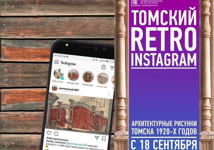 Томский RETRO INSTAGRAM